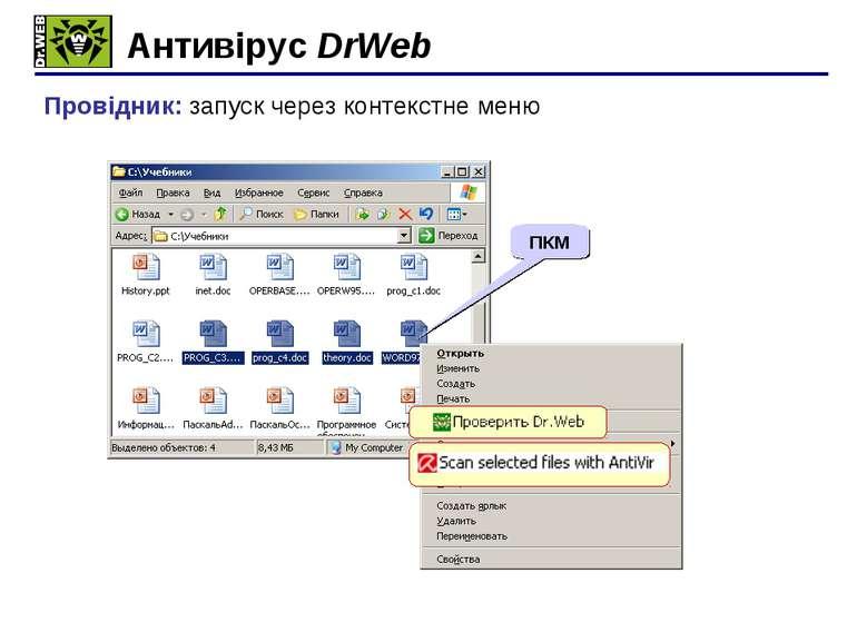 Антивірус DrWeb ПКМ Провідник: запуск через контекстне меню