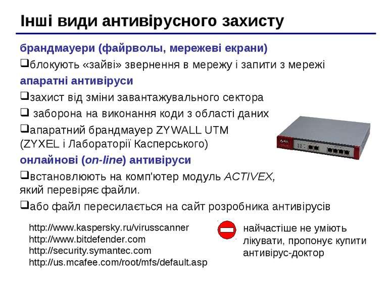 Інші види антивірусного захисту брандмауери (файрволы, мережеві екрани) блоку...