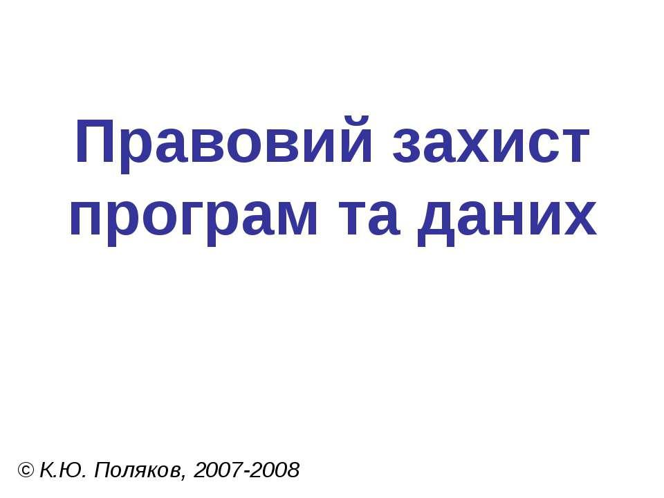 Правовий захист програм та даних © К.Ю. Поляков, 2007-2008