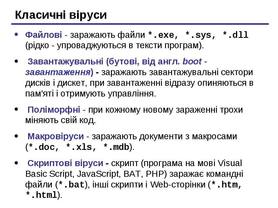 Класичні віруси Файлові - заражають файли *.exe, *.sys, *.dll (рідко - упрова...