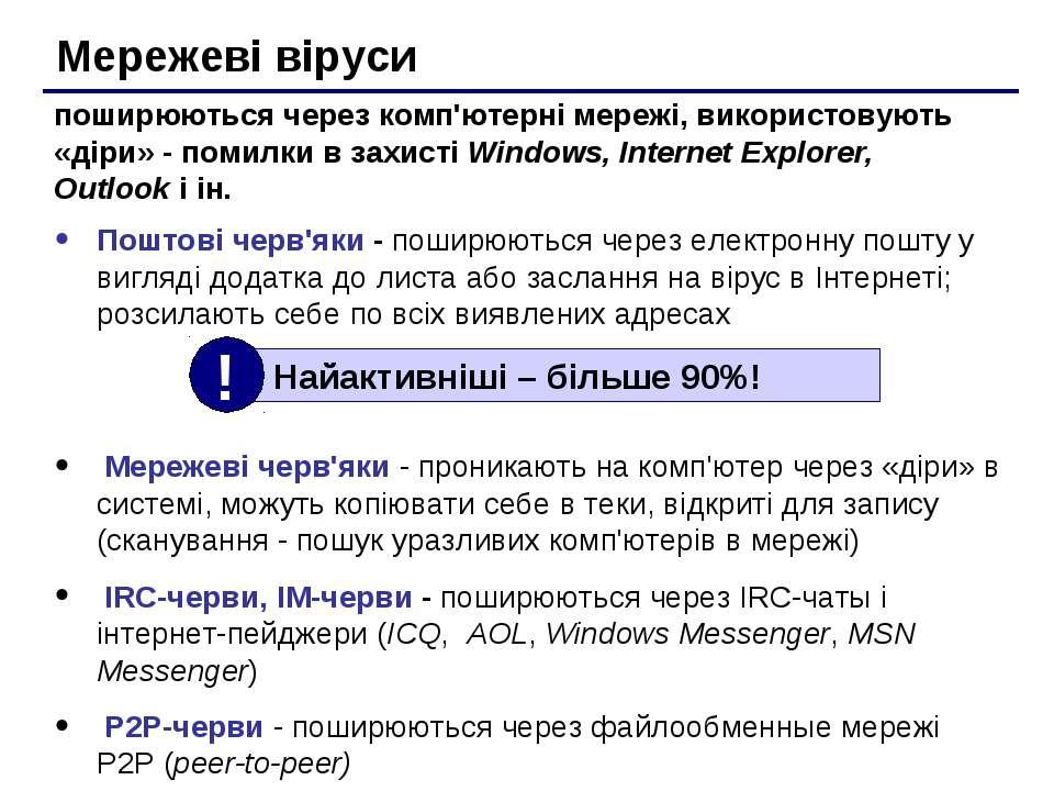 Мережеві віруси Поштові черв'яки - поширюються через електронну пошту у вигля...
