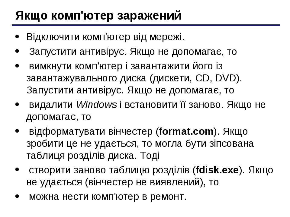 Якщо комп'ютер заражений Відключити комп'ютер від мережі. Запустити антивірус...