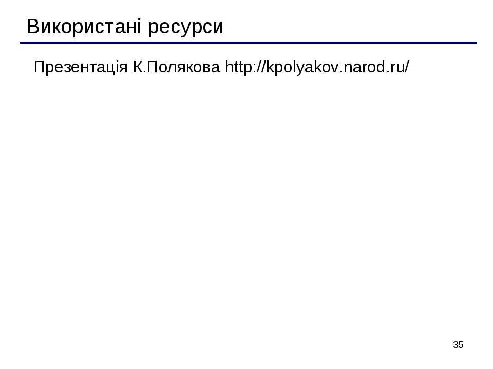 * Використані ресурси Презентація К.Полякова http://kpolyakov.narod.ru/