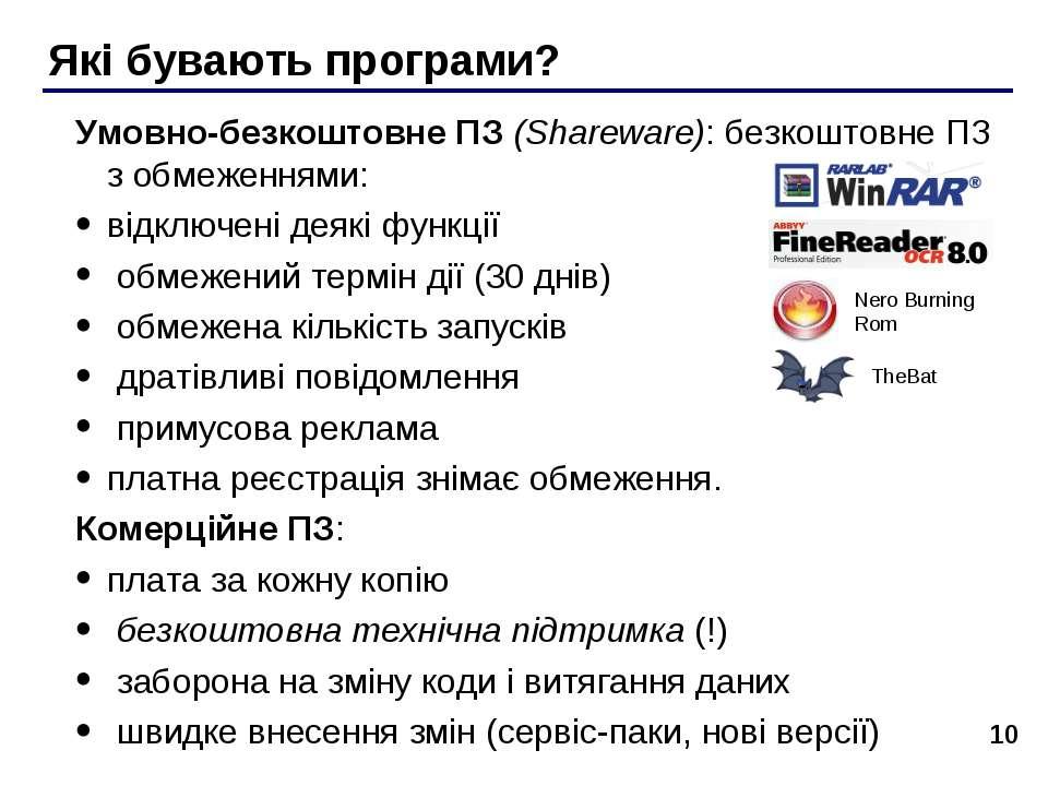 * Які бувають програми? Умовно-безкоштовне ПЗ (Shareware): безкоштовне ПЗ з о...