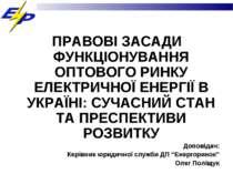 ПРАВОВІ ЗАСАДИ ФУНКЦІОНУВАННЯ ОПТОВОГО РИНКУ ЕЛЕКТРИЧНОЇ ЕНЕРГІЇ В УКРАЇНІ: С...