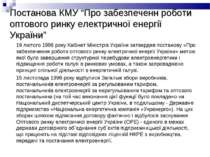 """Постанова КМУ """"Про забезпеченн роботи оптового ринку електричної енергії Укра..."""