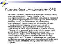 Правова база функціонування ОРЕ Основою правової бази функціонування оптового...