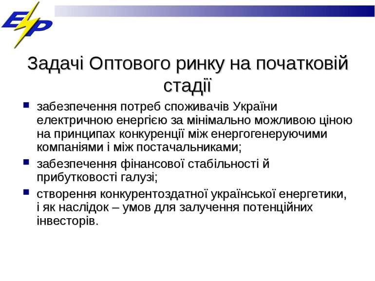 Задачі Оптового ринку на початковій стадії забезпечення потреб споживачів Укр...