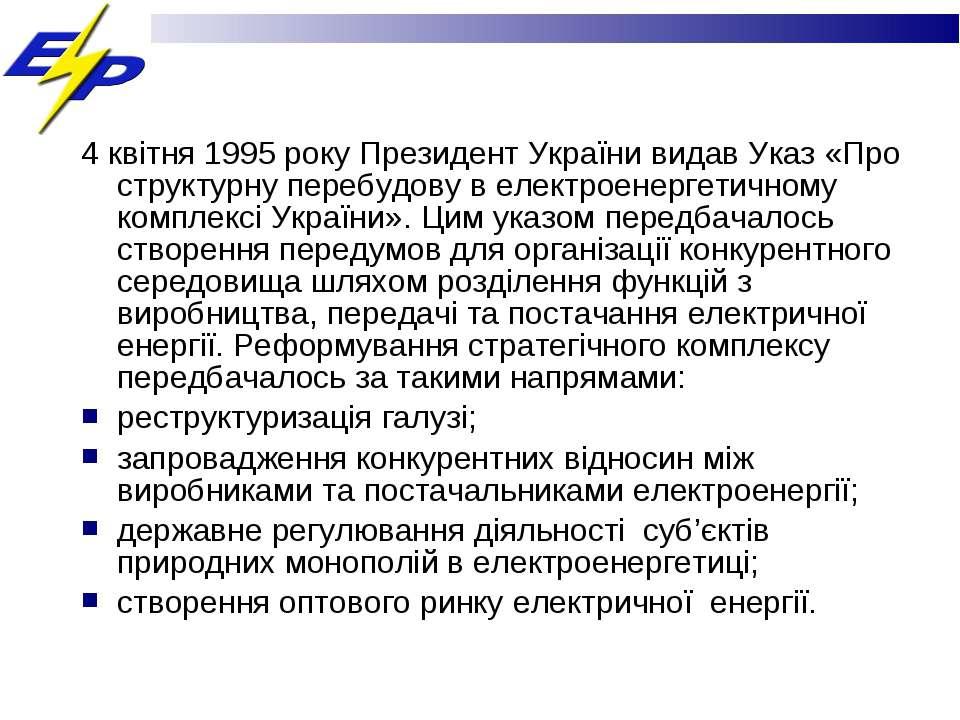 4 квітня 1995 року Президент України видав Указ «Про структурну перебудову в ...