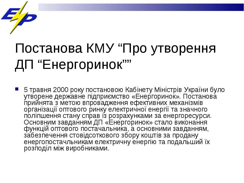 """Постанова КМУ """"Про утворення ДП """"Енергоринок"""""""" 5 травня 2000 року постановою ..."""