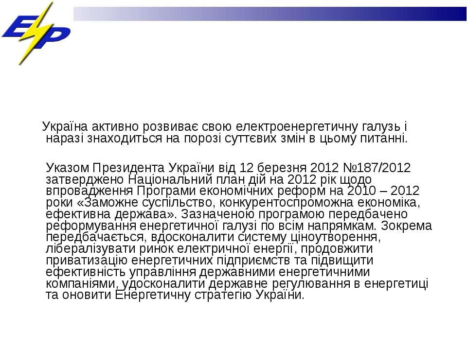 Україна активно розвиває свою електроенергетичну галузь і наразі знаходиться ...