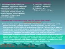 5. Установіть відповідність між словами та способами їх написання: 1. Іменник...