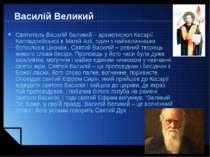 Василій Великий Святитель Василій Великий – архиєпископ Кесарії Каппадокійськ...