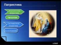 Патристика Систематична патристика. Апологетична патристика. Тертулліан Авгус...