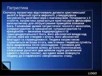 Патристика Спочатку патристика відстоювала догмати християнської релігії в бо...