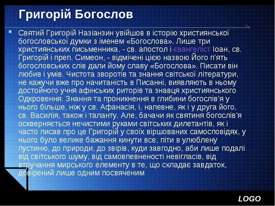 Григорій Богослов Святий Григорій Назіанзин увійшов в історію християнської б...