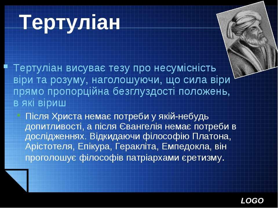 Тертуліан Тертуліан висуває тезу про несумісність віри та розуму, наголошуючи...