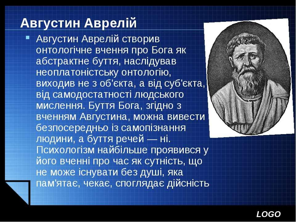 Августин Аврелій Августин Аврелій створив онтологічне вчення про Бога як абст...