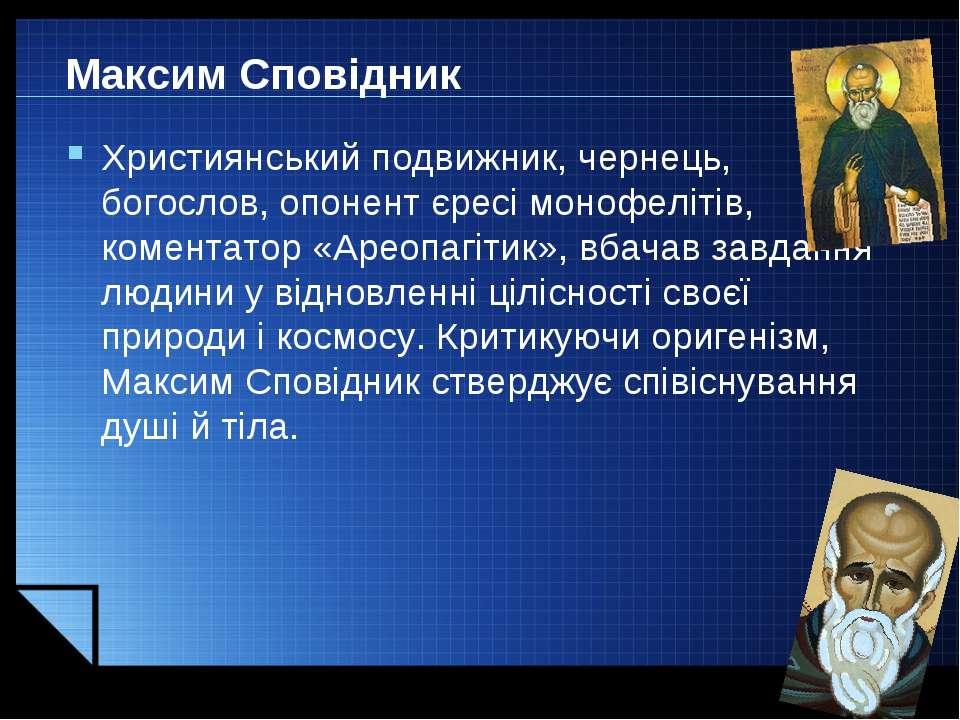 Максим Сповідник Християнський подвижник, чернець, богослов, опонент єресі мо...