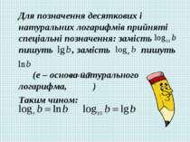 Для позначення десяткових і натуральних логарифмів прийняті спеціальні познач...