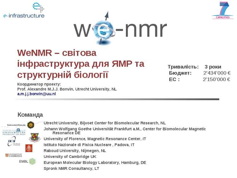 WeNMR – світова інфраструктура для ЯМР та структурній біології Координатор пр...