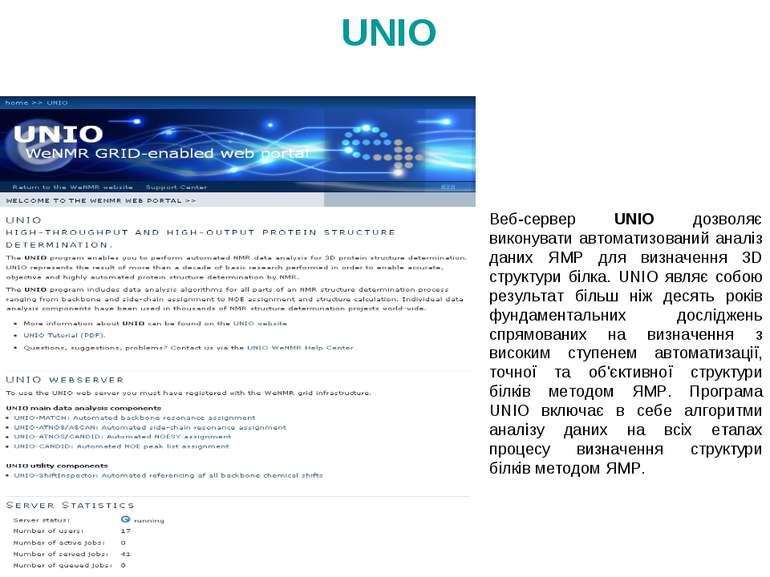 Веб-сервер UNIO дозволяє виконувати автоматизований аналіз даних ЯМР для визн...