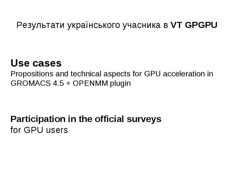 Результати українського учасника в VT GPGPU Use cases Propositions and techni...