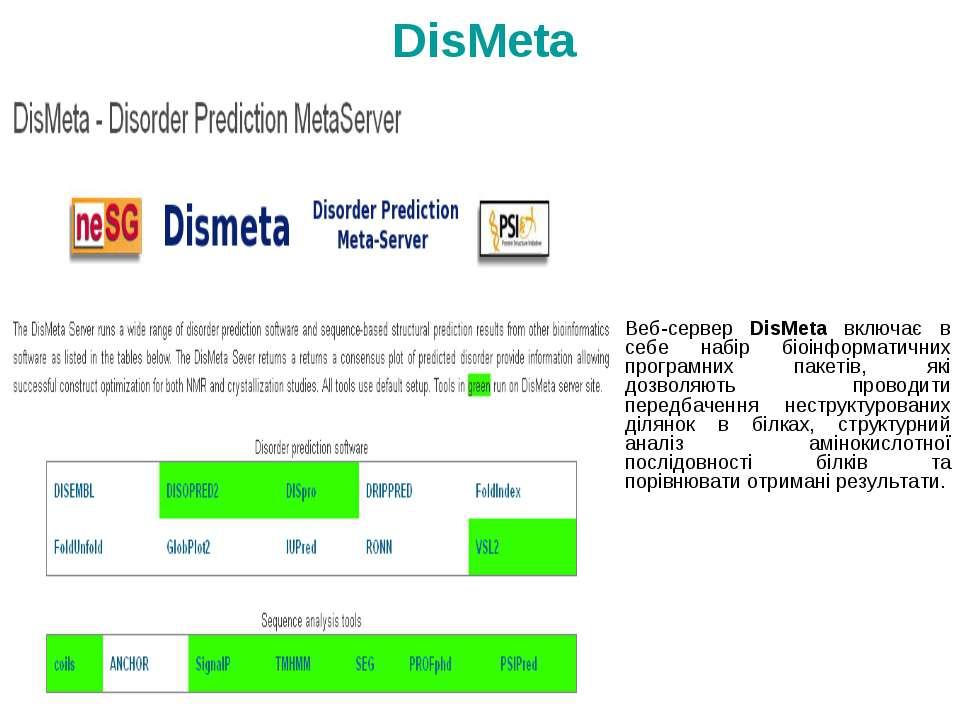 Веб-сервер DisMeta включає в себе набір біоінформатичних програмних пакетів, ...