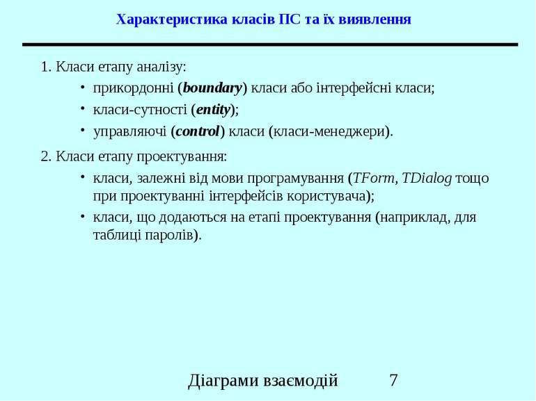 Характеристика класів ПС та їх виявлення 1. Класи етапу аналізу: прикордонні ...