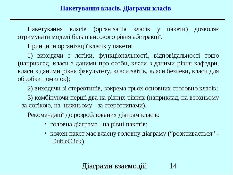 Пакетування класів. Діаграми класів Пакетування класів (організація класів у ...