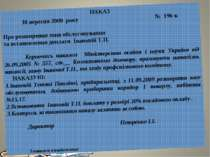 НАКАЗ 10 вересня 2009 року № 196-к Про розширення зони обслуговування та вста...