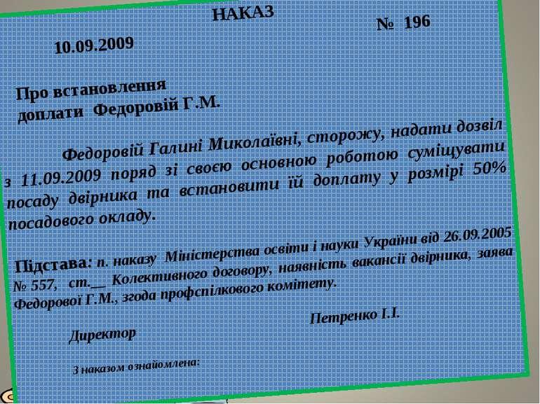 НАКАЗ 10.09.2009 № 196 Про встановлення доплати Федоровій Г.М. Федоровій Гали...