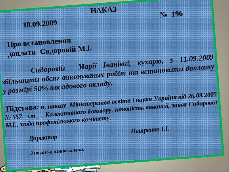 НАКАЗ 10.09.2009 № 196 Про встановлення доплати Сидоровій М.І. Сидоровій Марі...