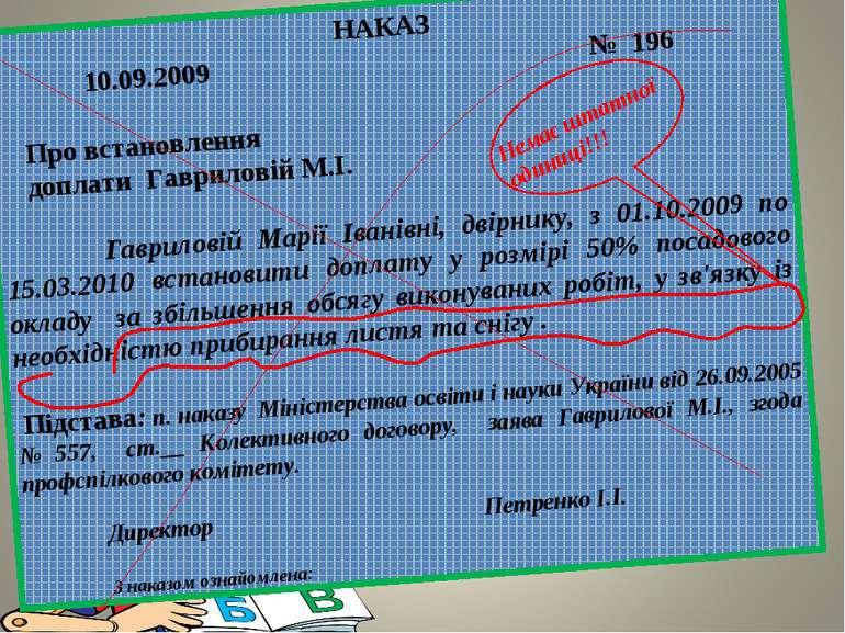 НАКАЗ 10.09.2009 № 196 Про встановлення доплати Гавриловій М.І. Гавриловій Ма...