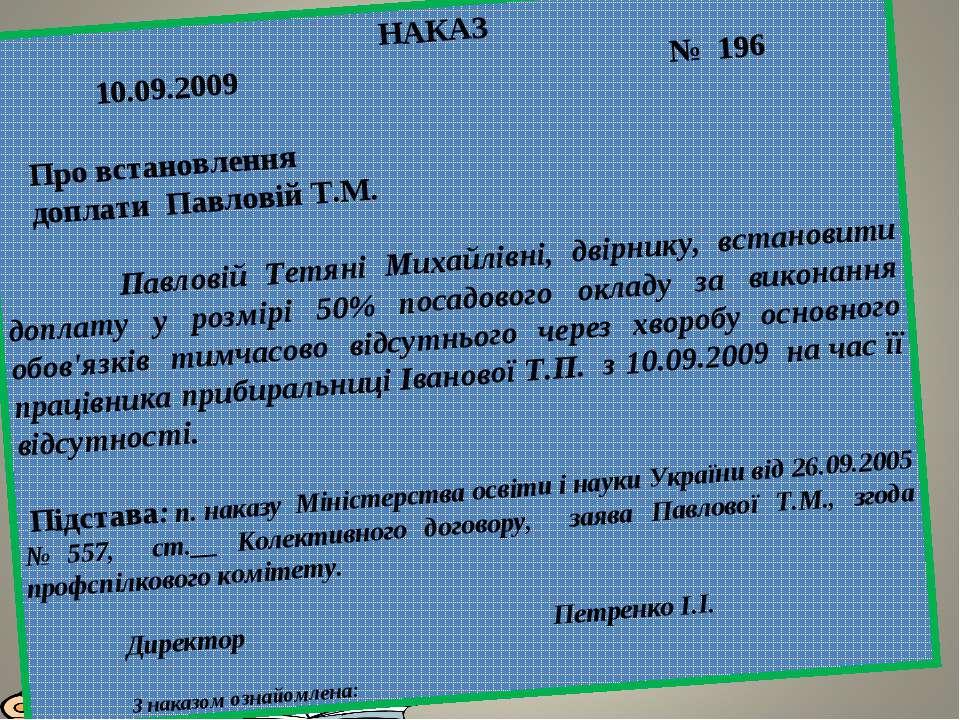 НАКАЗ 10.09.2009 № 196 Про встановлення доплати Павловій Т.М. Павловій Тетяні...