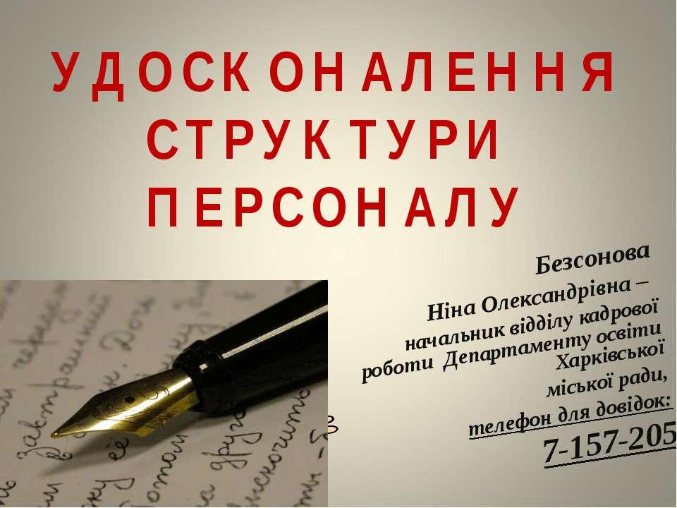 УДОСКОНАЛЕННЯ СТРУКТУРИ ПЕРСОНАЛУ Безсонова Ніна Олександрівна – начальник ві...