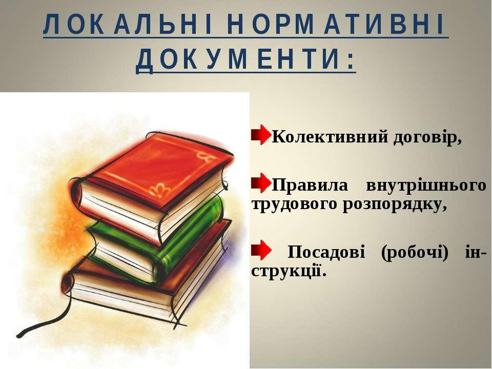 ЛОКАЛЬНІ НОРМАТИВНІ ДОКУМЕНТИ: Колективний договір, Правила внутрішнього труд...
