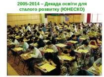 2005-2014 – Декада освіти для сталого розвитку (ЮНЕСКО)