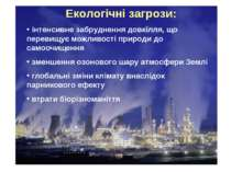 Екологічні загрози: інтенсивне забруднення довкілля, що перевищує можливості ...