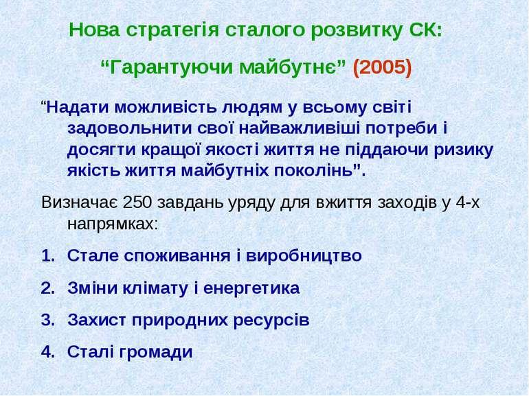 """Нова стратегія сталого розвитку СК: """"Гарантуючи майбутнє"""" (2005) """"Надати можл..."""