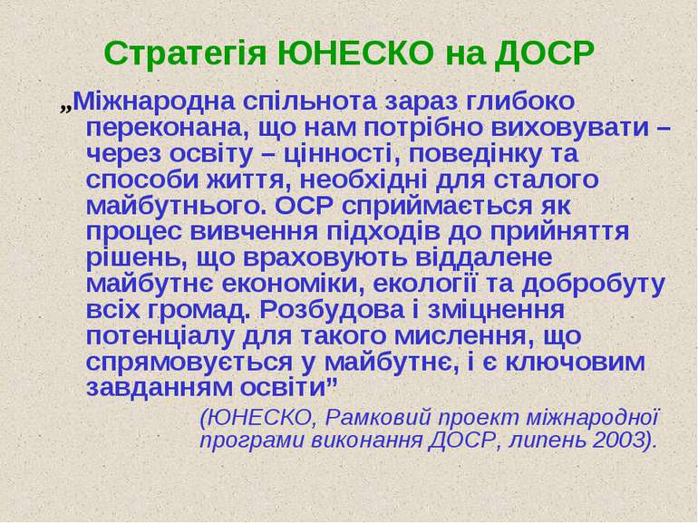 """Стратегія ЮНЕСКО на ДОСР """"Міжнародна спільнота зараз глибоко переконана, що н..."""