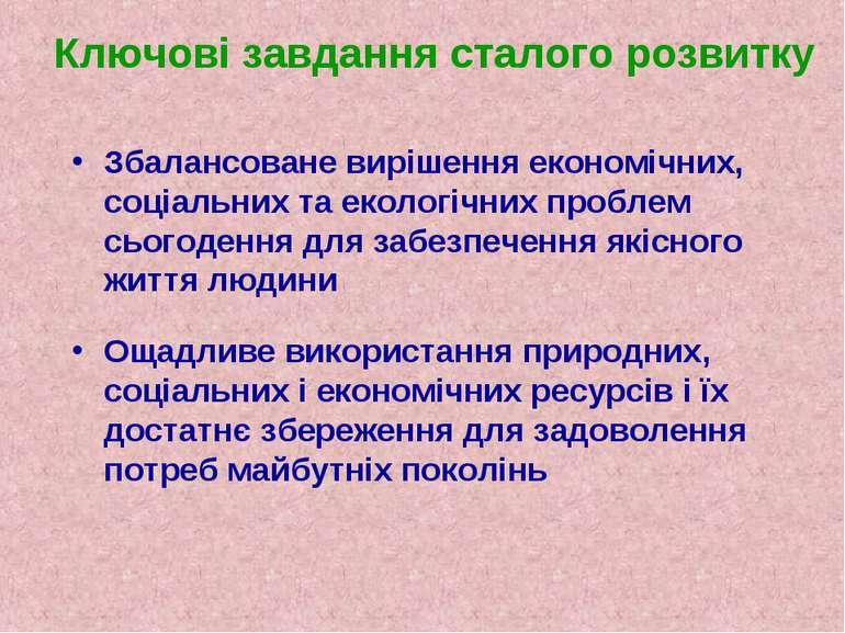 Ключові завдання сталого розвитку Збалансоване вирішення економічних, соціаль...