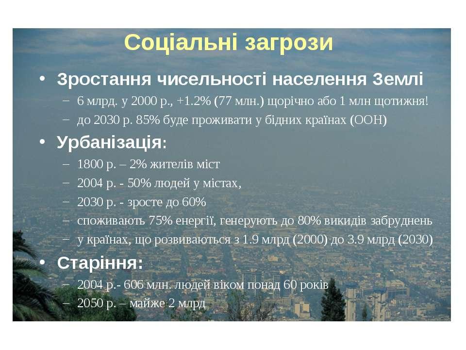 Соціальні загрози Зростання чисельності населення Землі 6 млрд. у 2000 р., +1...