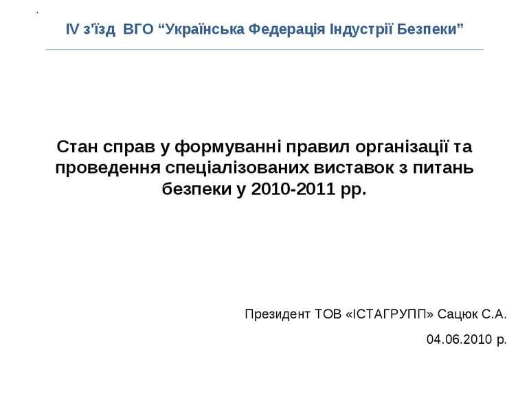 """Президент ТОВ «ІСТАГРУПП» Сацюк С.А. 04.06.2010 р. ІV з'їзд ВГО """"Українська Ф..."""