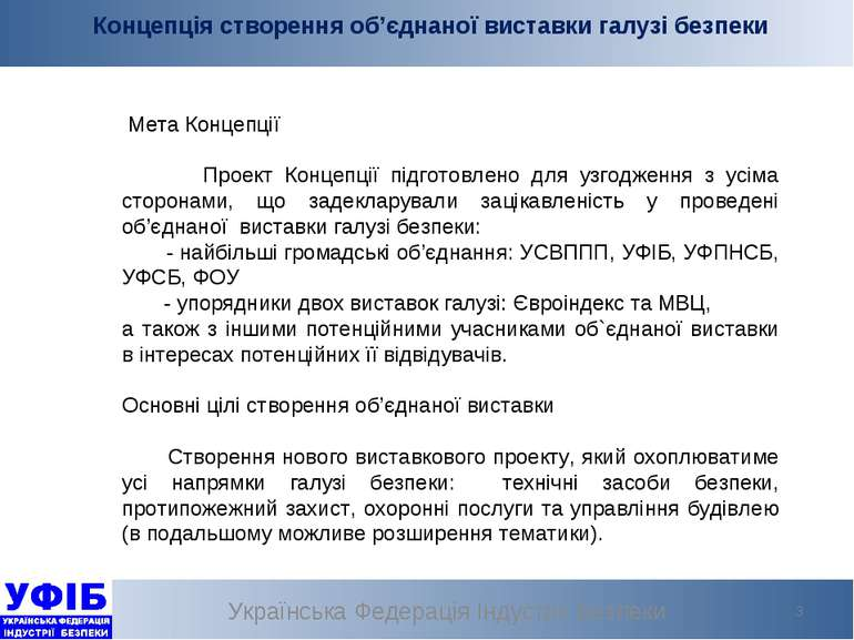Українська Федерація Індустрії Безпеки * Концепція створення об'єднаної виста...