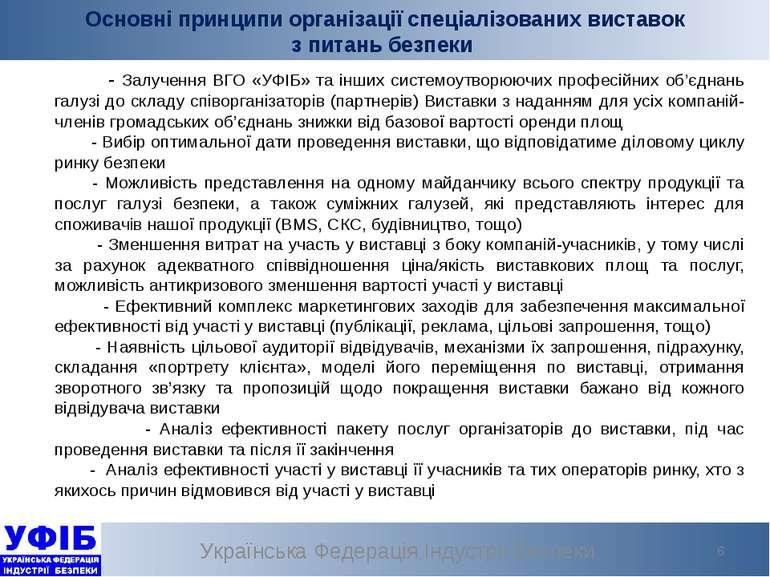 Основні принципи організації спеціалізованих виставок з питань безпеки Україн...