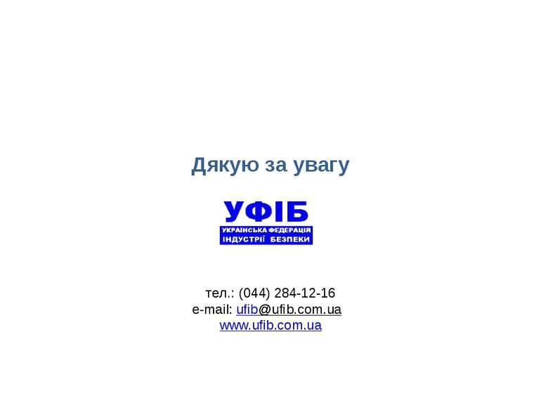 Дякую за увагу тел.: (044) 284-12-16 e-mail: ufib@ufib.com.ua www.ufib.com.ua