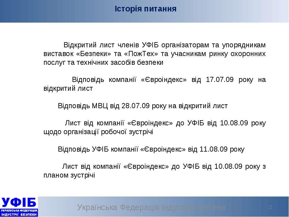Українська Федерація Індустрії Безпеки * Історія питання Відкритий лист члені...