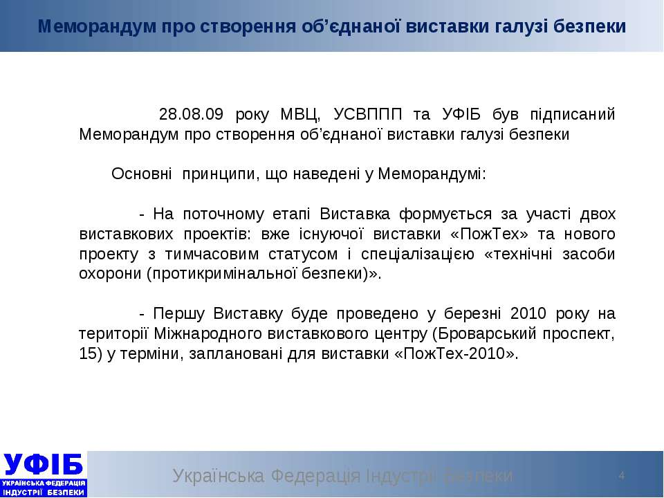 Українська Федерація Індустрії Безпеки * Меморандум про створення об'єднаної ...