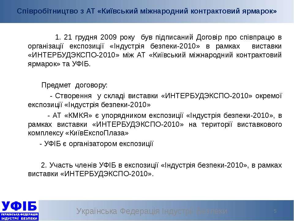 Співробітництво з АТ «Київський міжнародний контрактовий ярмарок» 1. 21 грудн...